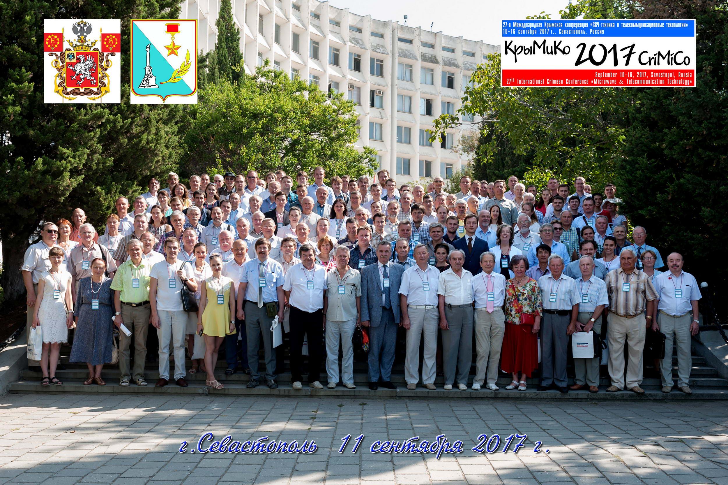 7-я Международная конференция СВЧ-техника и телекоммуникационные технологии